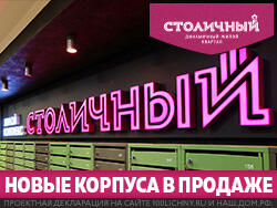 ЖК «Столичный». Новые корпуса по стартовым ценам! Квартиры от 1,65 млн руб. Ипотека от 6%.
